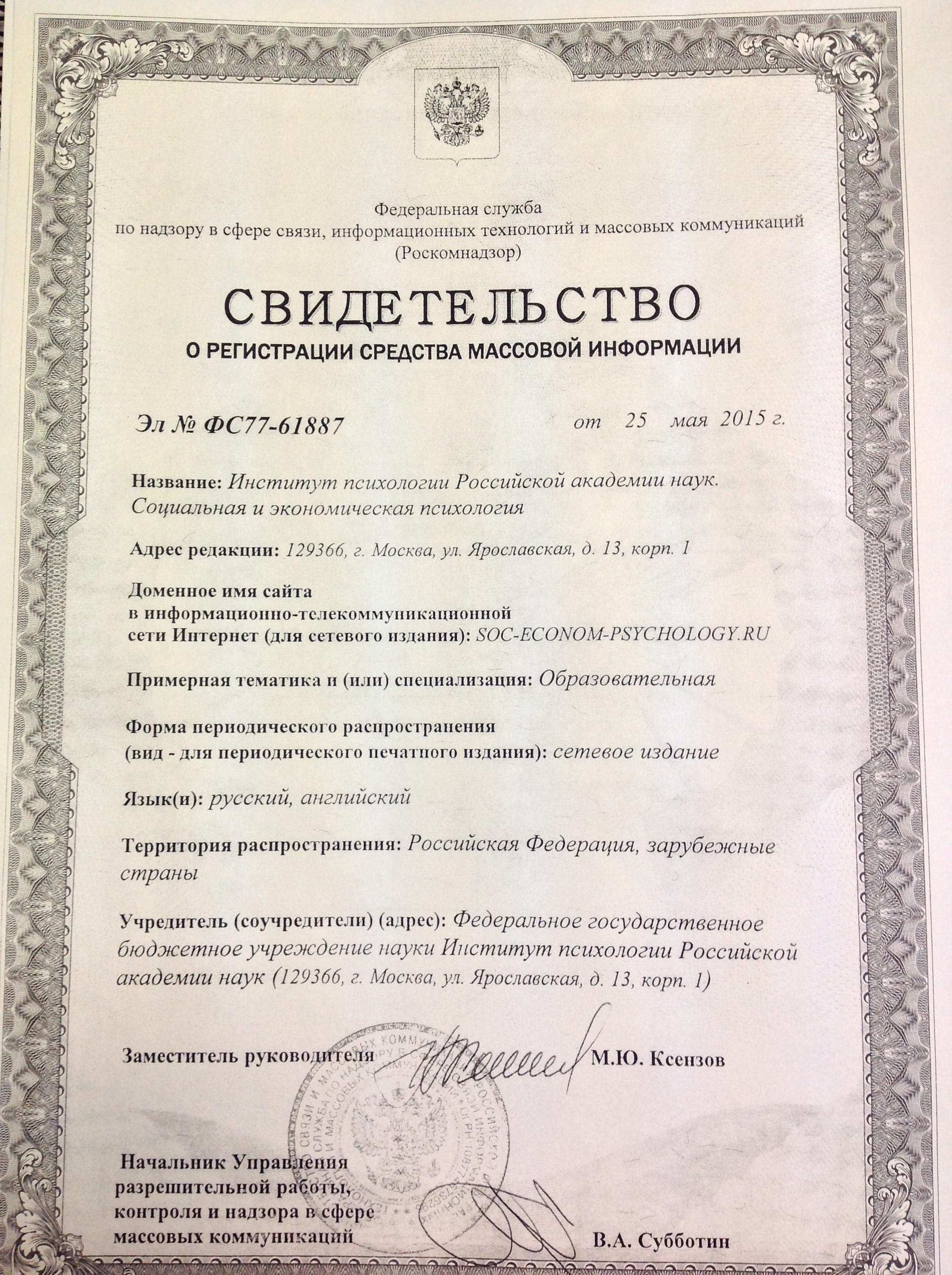 журнал управление мегаполисом москва